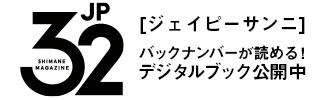島根県を応援するフリーマガジンJP32