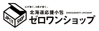 北海道応援小包ゼロワンショップ