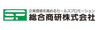 総合商研株式会社