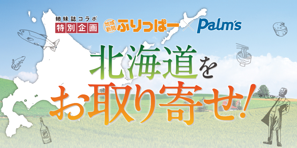 特別企画 地域新聞ふりっぱー×Palm's 北海道をお取り寄せ!