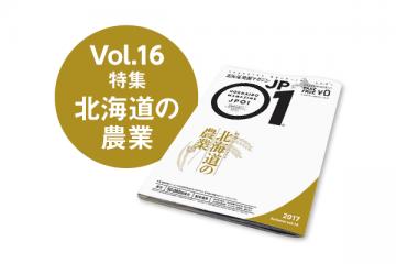 JP01 vol.16