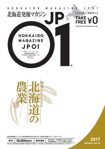 JP01 vol.16 表紙