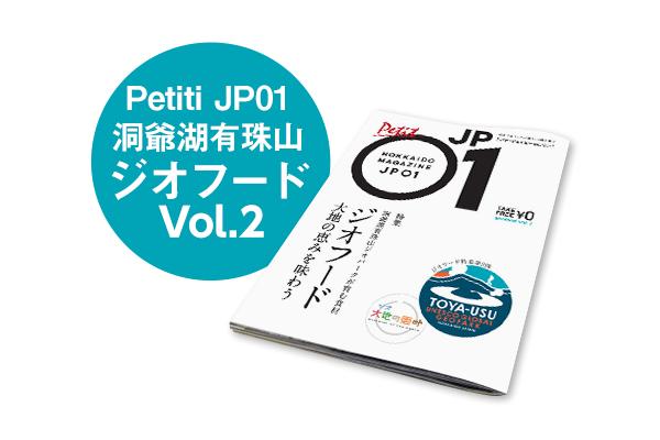 Petit JP01 洞爺湖有珠山 ジオフード vol.2