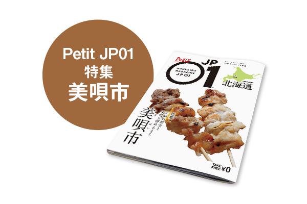 Petit JP01 美唄市