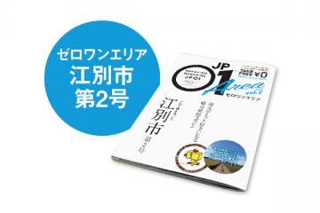 JP01特別号ゼロワンエリア 江別市第2号