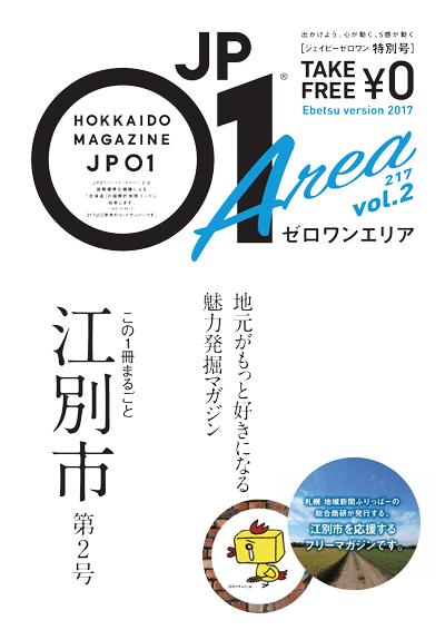 JP01特別号ゼロワンエリア 江別市第2号 表紙