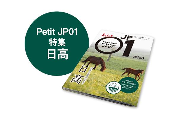 Petit JP01 日高