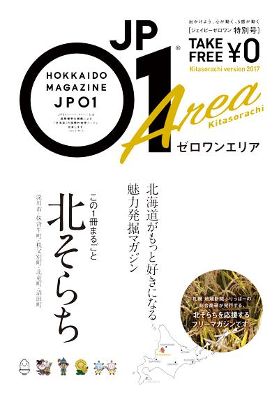 JP01特別号ゼロワンエリア 北そらち 表紙