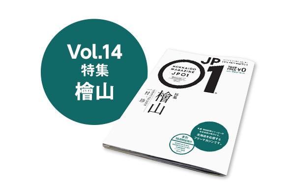 JP01 vol.14