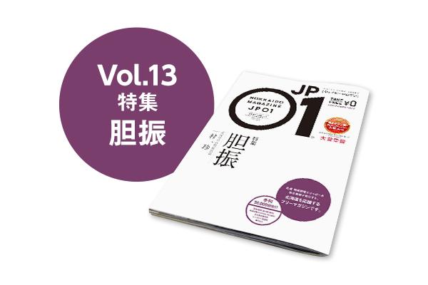 JP01 vol.13