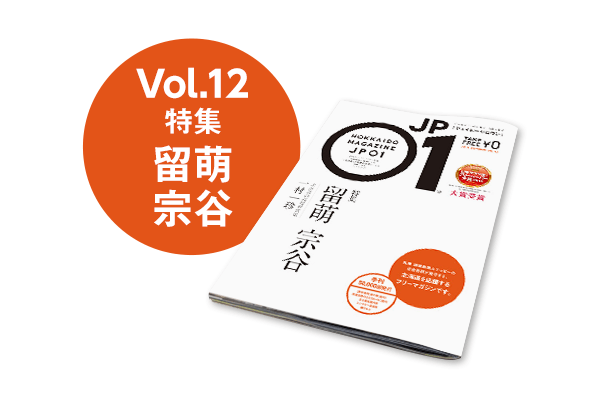 JP01 vol.12 留萌 宗谷