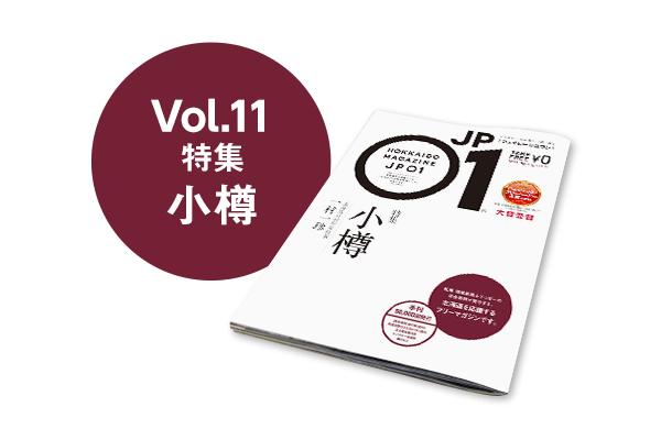 JP01 vol.11