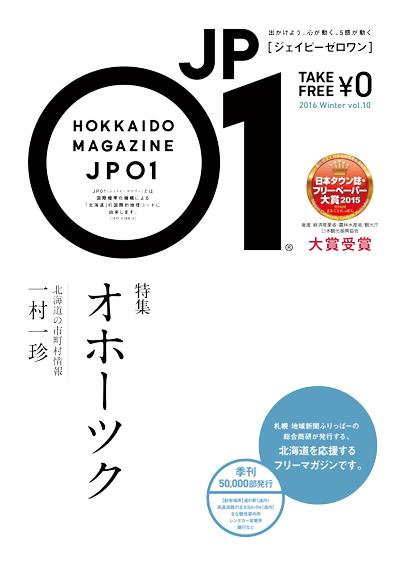 JP01 vol.10 表紙