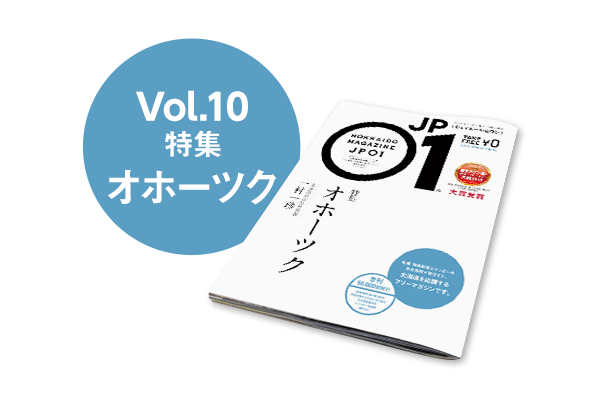JP01 vol.10