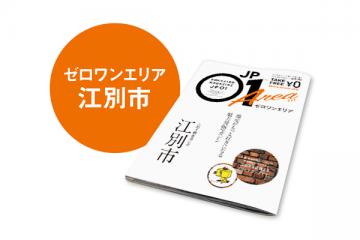 JP01特別号 ゼロワンエリア 江別市