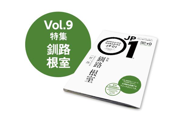 JP01 vol.9