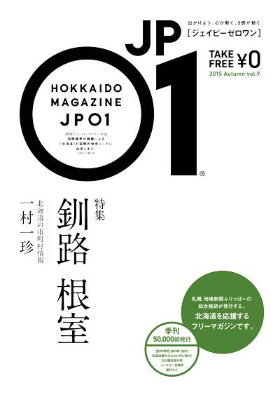 JP01 vol.9 表紙