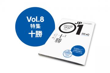 JP01 vol.8