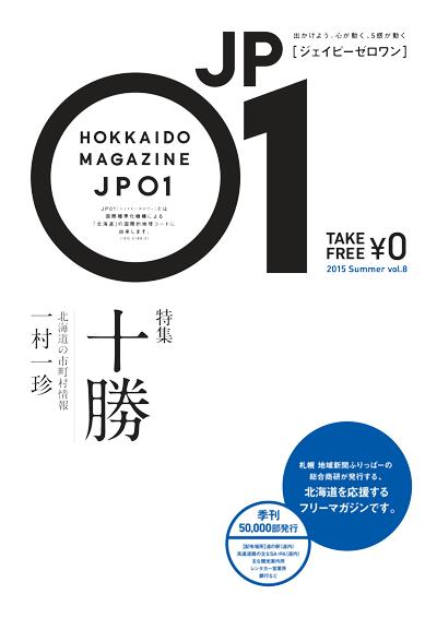JP01 vol.8 表紙