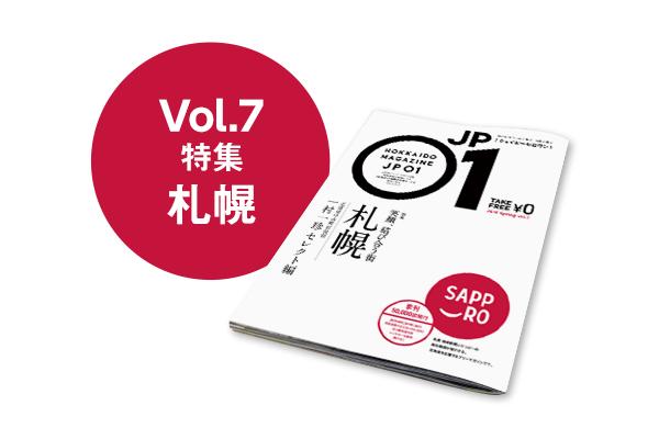 JP01 vol.7