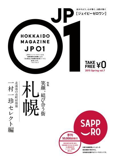 JP01 vol.7 表紙