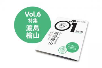 JP01 vol.6