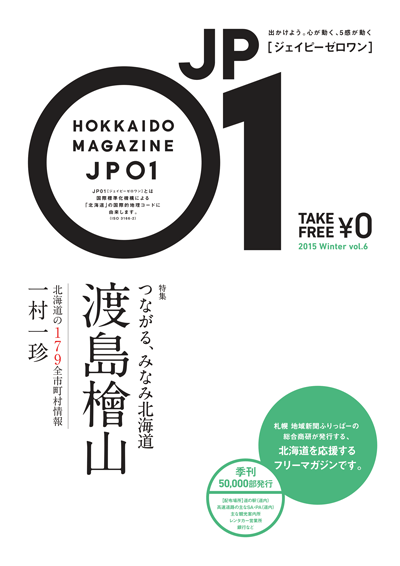 JP01 vol.6 表紙