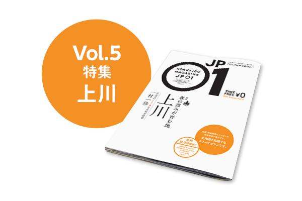 JP01 vol.5