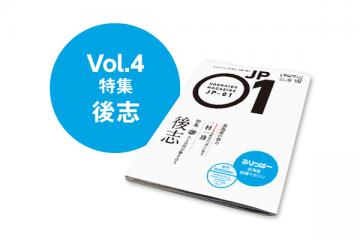 JP01 vol.4