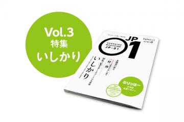 JP01 vol.3