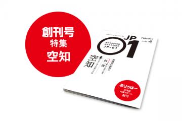 JP01 創刊号