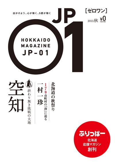 JP01 創刊号 表紙