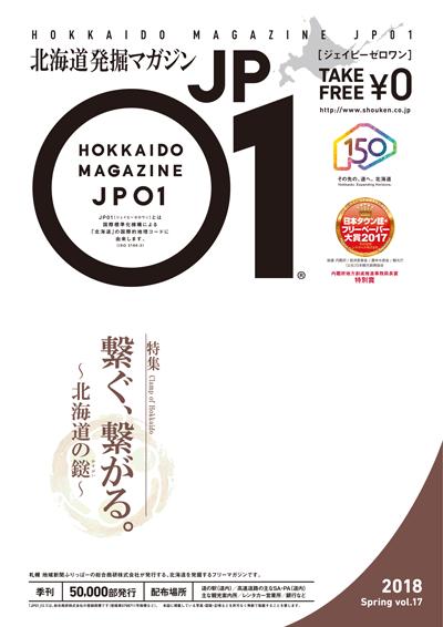 JP01 Vol.17 表紙