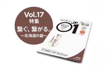 JP01 Vol.17