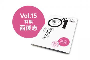 JP01 vol.15