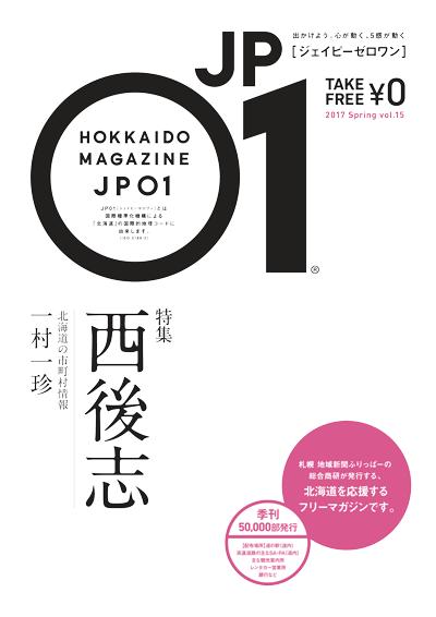 JP01 vol.15 表紙