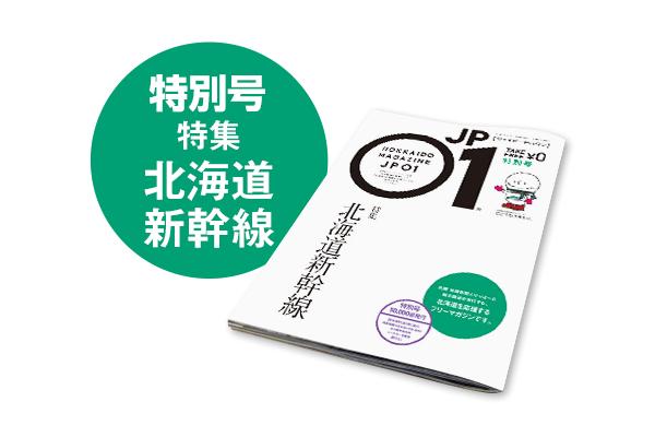 JP01特別号 北海道新幹線
