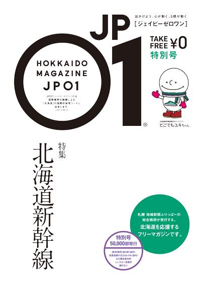 JP01特別号 北海道新幹線 表紙