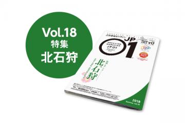 JP01 Vol.18