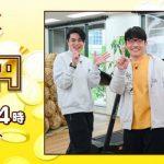 HBC『歩いて稼ごう!1歩1円』、5月30日(日)放送の舞台は妹背牛町!