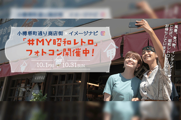 小樽堺町通り商店街の豪華特産品が当たる!! 「MY昭和レトロ」ハッシュタグキャンペーン開催
