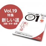 北海道発掘マガジン「JP01 Vol.19」発行!