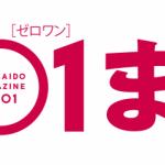 1月21日(月)、「JP01まつり」を開催!