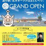 道の駅「北オホーツクはまとんべつ」5月1日(水)グランドオープン!オープン記念イベントも開催