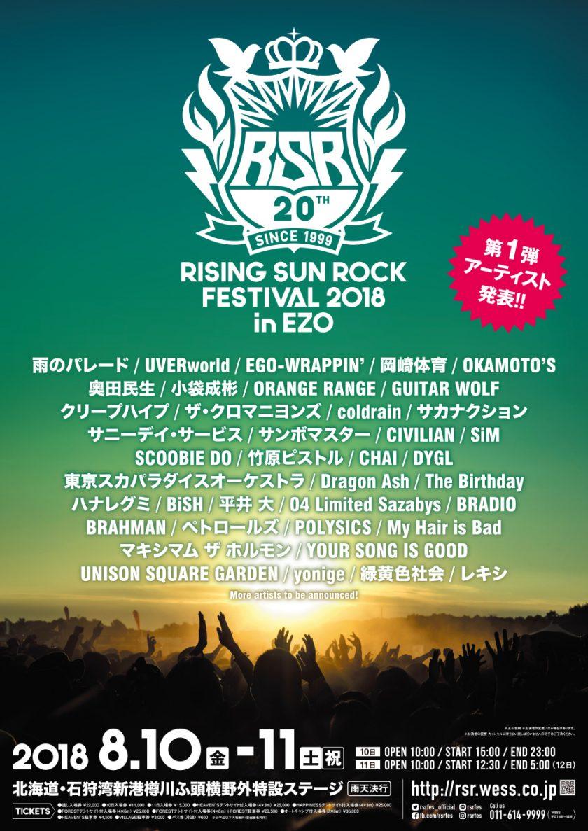 RISING SUN ROCK FESTIVAL 2018 in EZO 第1 弾出演アーティスト発表 ...