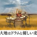 十勝・帯広市に高級食パン専門店「大地はドラムと優しい麦」が9月20日オープン!